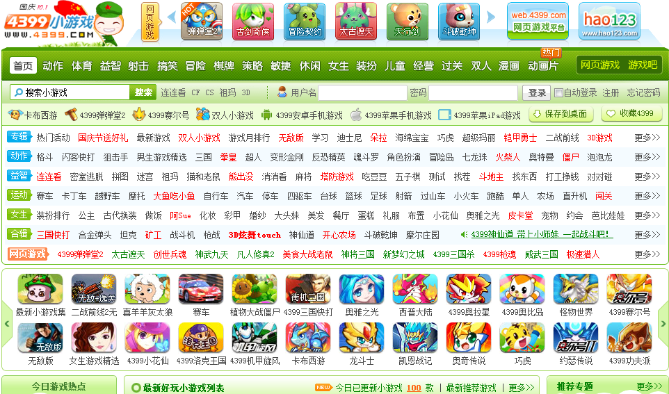 Chinese websites in chinese