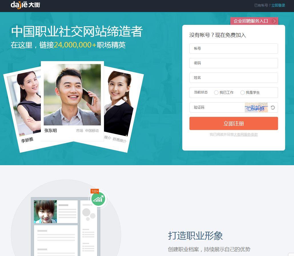 Marketing on Dajie.com