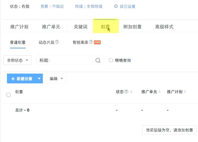 Baidu PPC tutorial ad campaign AB test