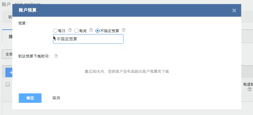 Baidu PPC tutorial ad campaign budget setup