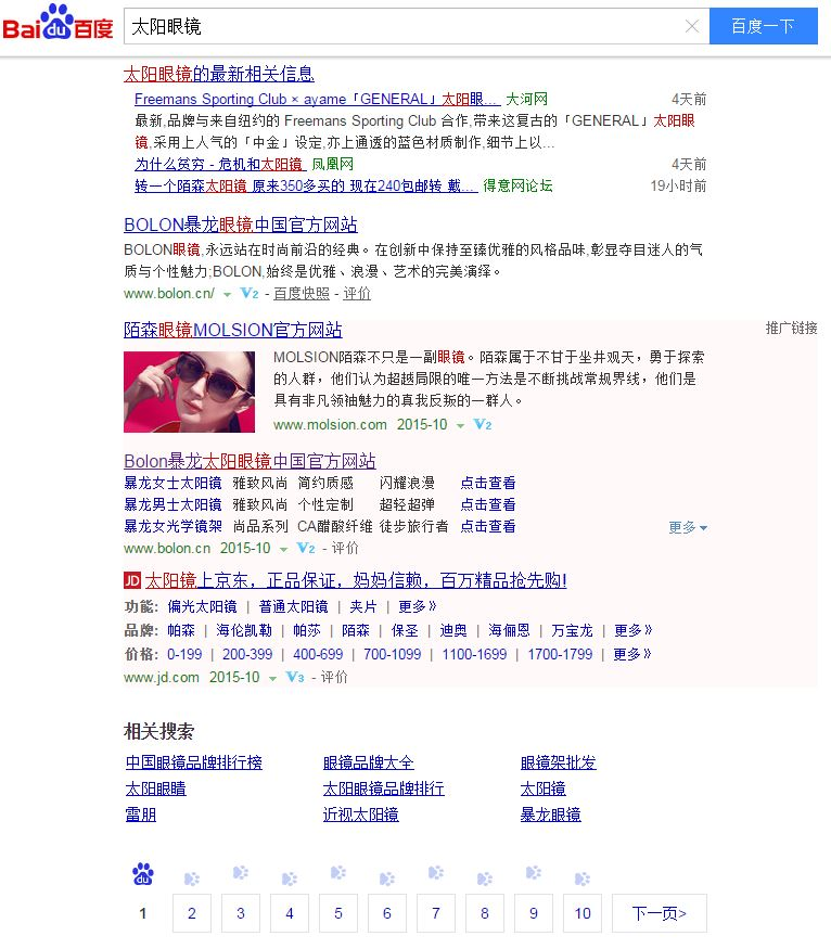 Baidu Search Results 3