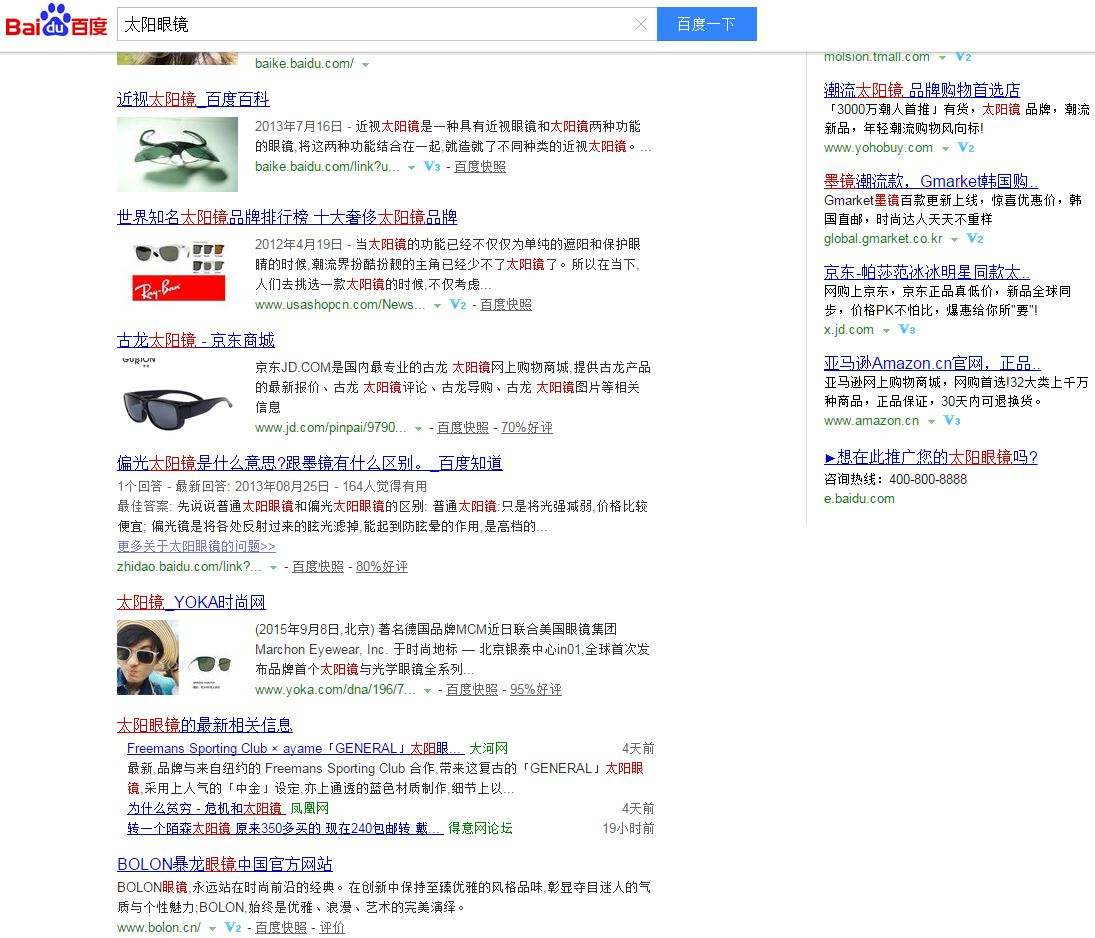 Baidu Search Results 2