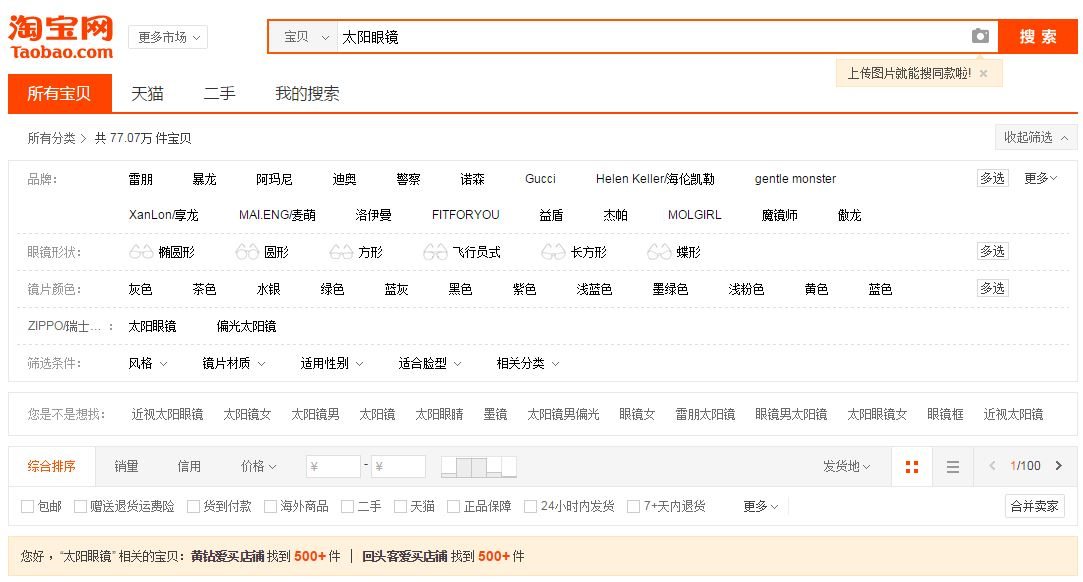Chinese marketplace sites search Taobao filters