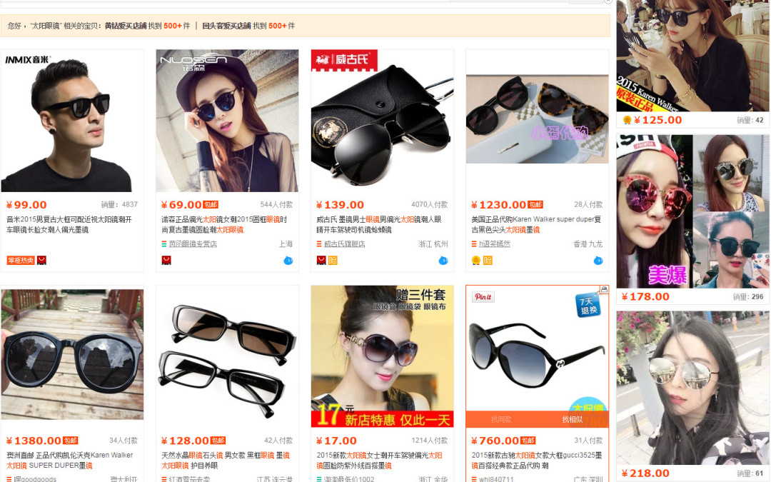 Competitive Research in China, Part II: Chinese Marketplace Sites Search