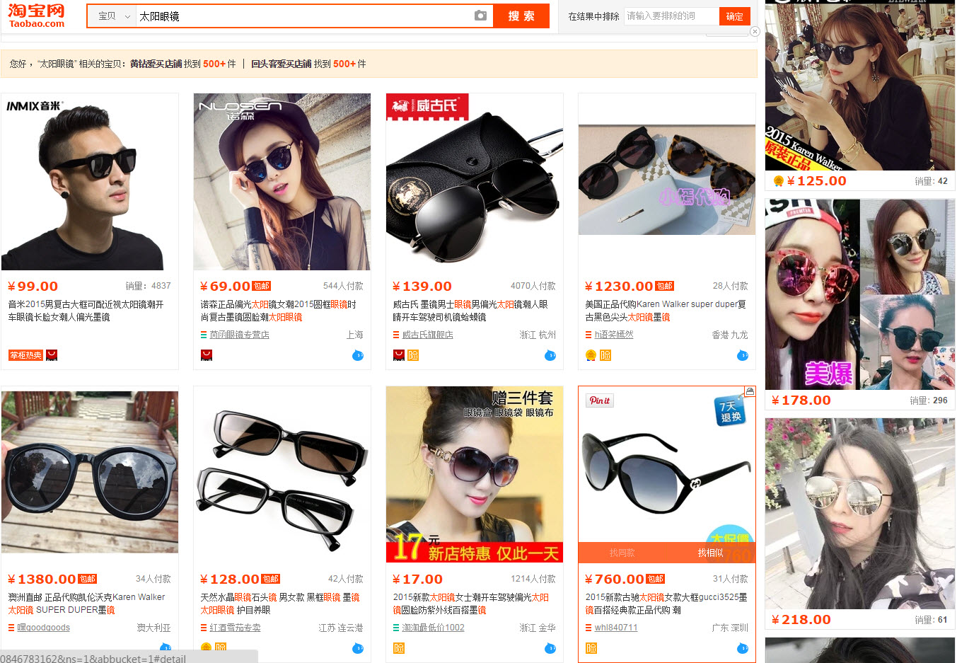 Chinese marketplace sites taobao search results