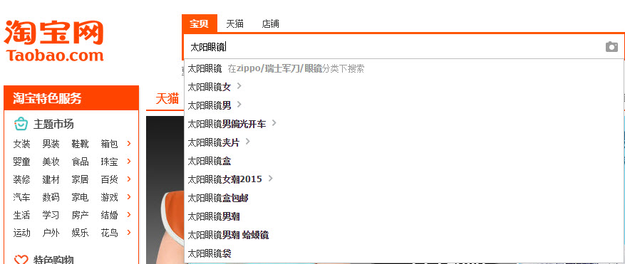 Chinese marketplace sites search Taobao
