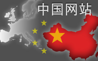 Challenges of Hosting Website in China