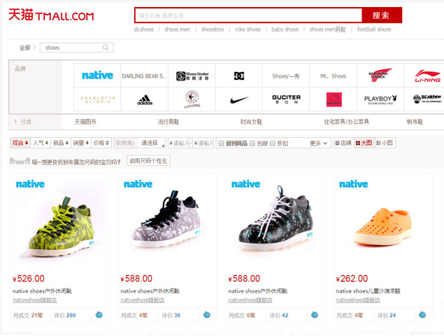 Chinese ecommerce, Taobao shop, Tmall, JD shop