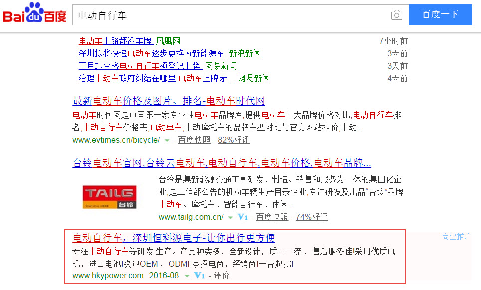 Baidu PPC advertising with text