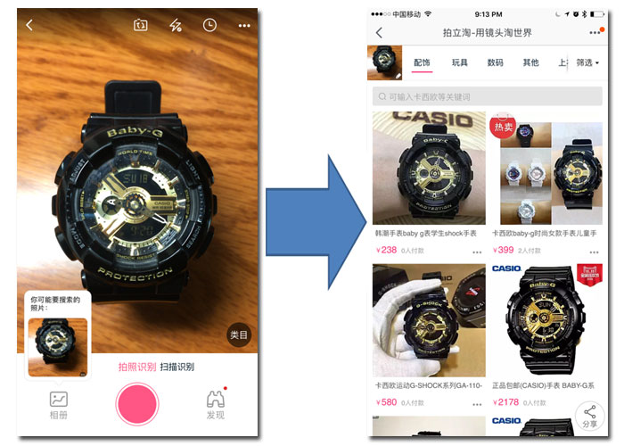 Taobao app product search