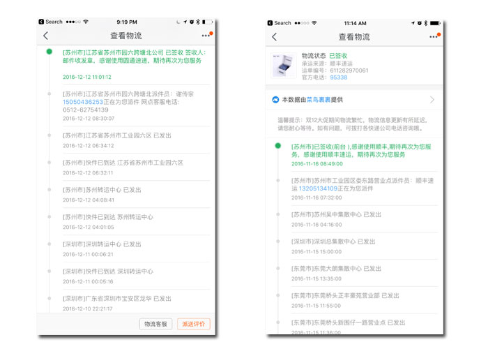 Taobao app tracking feature