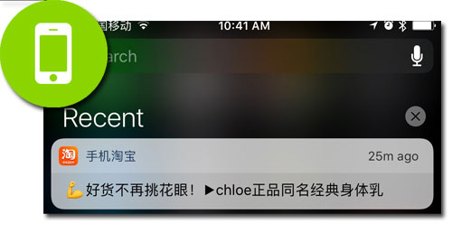 Taobao push notification remarketing