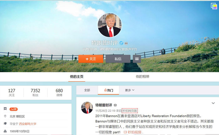 Trump in China Weibo fun page