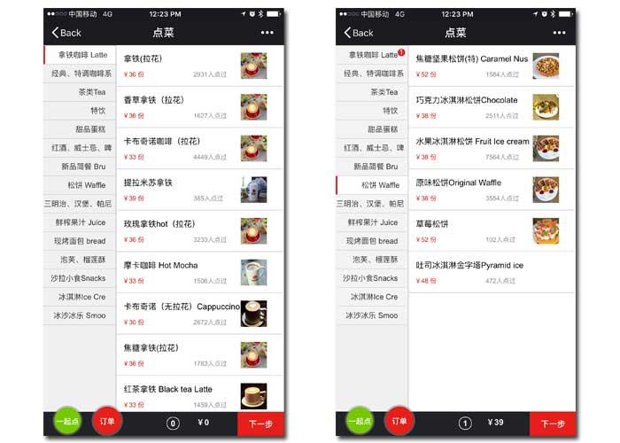 WeChat app menu