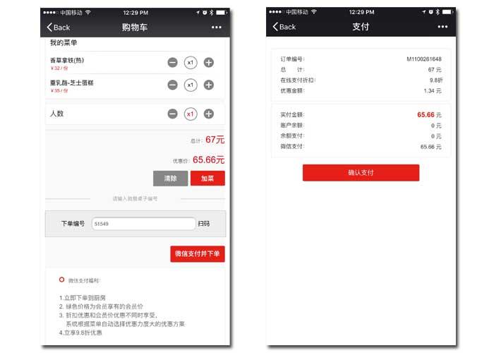WeChat app ordering food