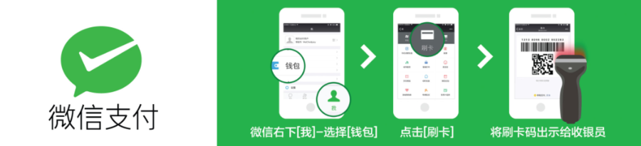 Getting WeChat followers with WeChat Pay