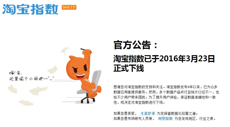 China keyword research - Taobao Index