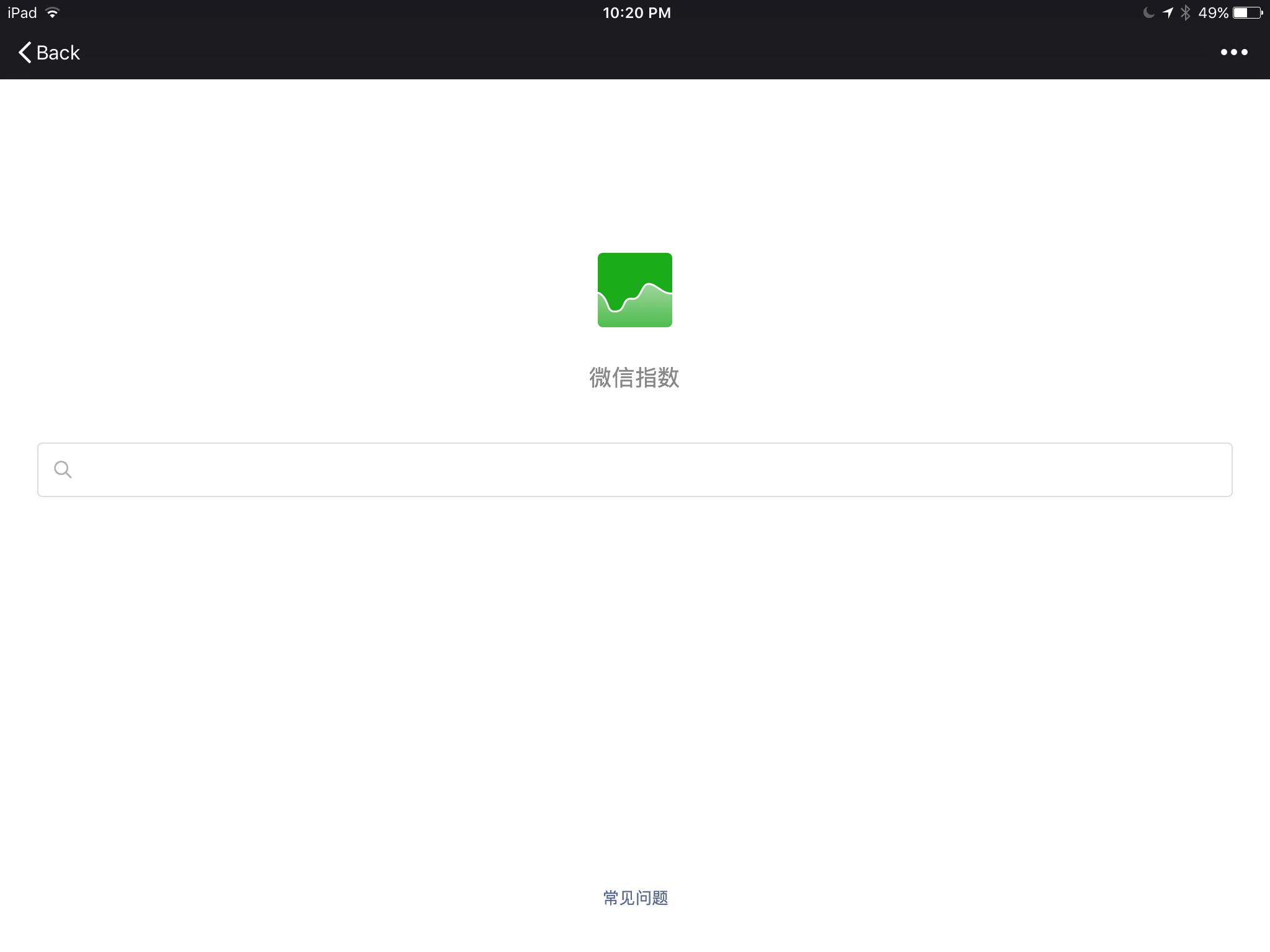 WeChat index tutorial
