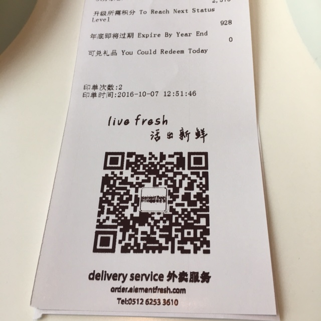 WeChat QR code on receipt