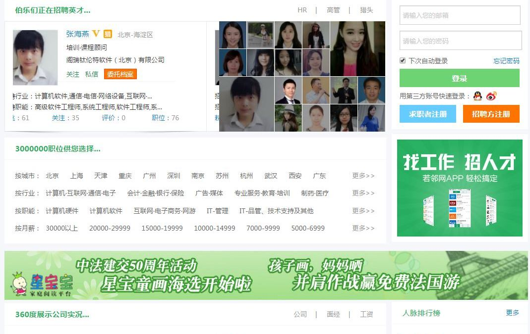 China's Online Business Networks for Marketing:  Wealink.com