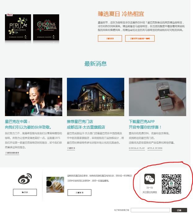 Wechat web qr code