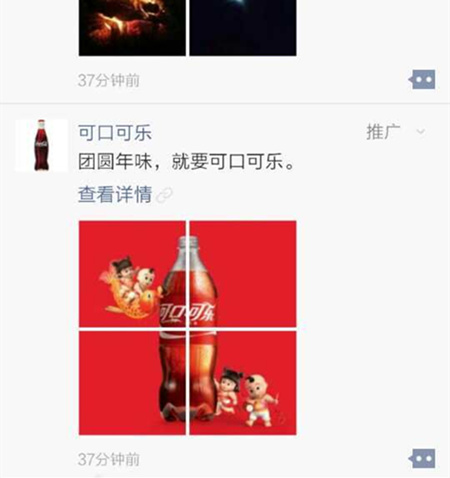 Marketing on WeChat and advertising in User's Moments