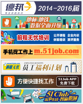 51jobs Hiring Online in China with 51Jobs.com - Overview