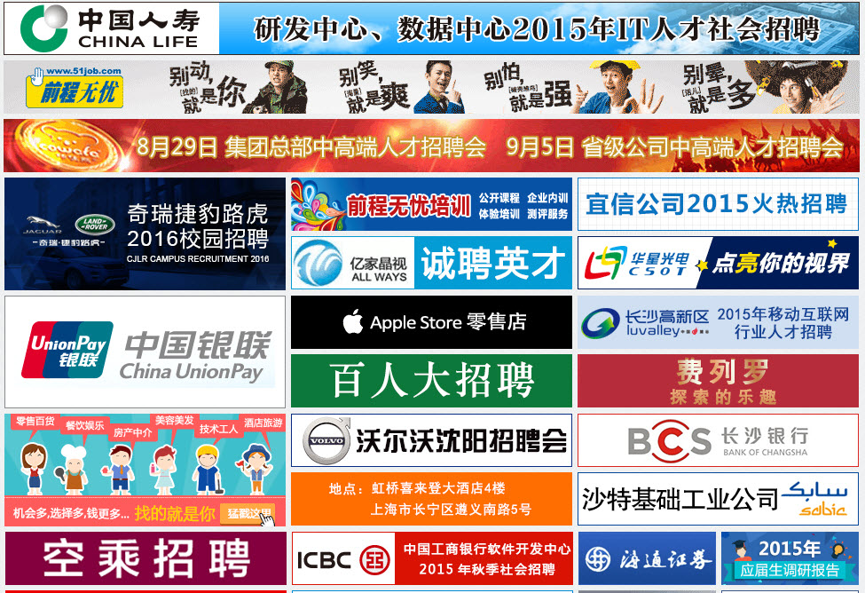 Banner Ads in China